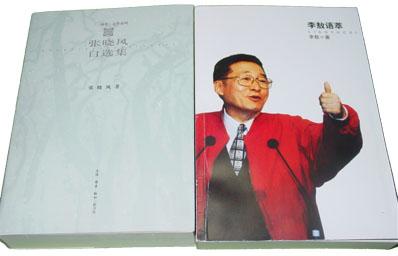liaozhang.jpg